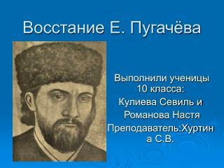 Восстание Е. Пугачёва