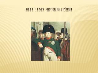 נפוליון בונפרטה 1769- 1821
