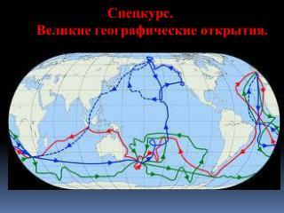 Спецкурс.        Великие географические открытия.