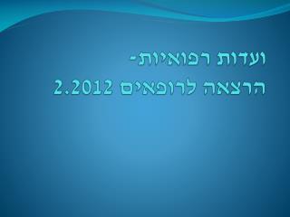 ועדות  רפואיות-  הרצאה לרופאים 2.2012