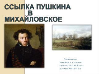 Ссылка Пушкина    в Михайловское
