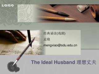 The Ideal Husband  理想丈夫