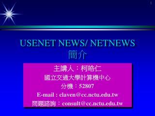 USENET NEWS/ NETNEWS 簡介