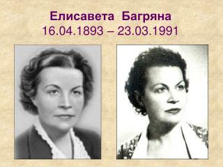 Елисавета  Багряна 16.04.1893 – 23.03.1991