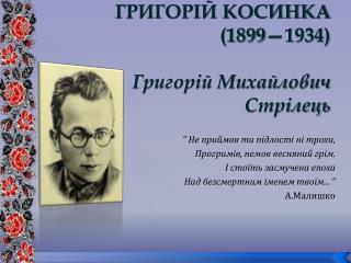 ГРИГОРІЙ КОСИНКА  (1899—1934) Григорій Михайлович  Стрілець