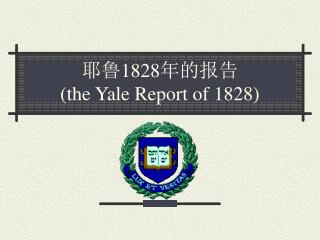 ?? 1828 ???? (the Yale Report of 1828)