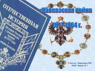 Кавказская война 1817-1864 г.