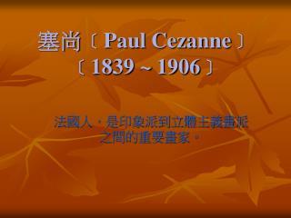 塞尚 ﹝Paul Cezanne﹞ ﹝1839 ~ 1906﹞