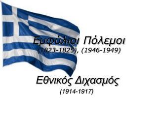 ???????? ??????? (1823-1825), (1946-1949)