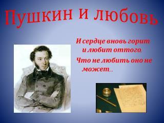 Пушкин и любовь