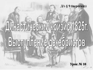 Д / з  §  9 (пересказ)