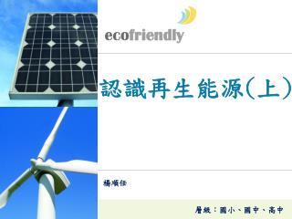 認識再生能源 ( 上 )