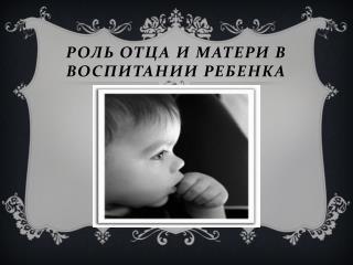 РОЛЬ ОТЦА И МАТЕРИ В ВОСПИТАНИИ РЕБЕНКА