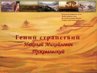 Гений странствий  Николай Михайлович  Пржевальский