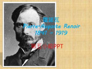 雷諾瓦 Pierre- Auguste  Renoir 1841 ~ 1919