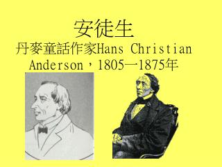 安徒生  丹麥童話作家 Hans Christian Anderson , 1805 一 1875 年