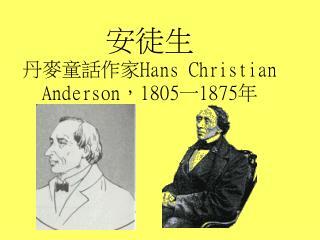 ???  ?????? Hans Christian Anderson ? 1805 ? 1875 ?