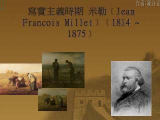 寫實主義時期 米勒 ﹝Jean Francois Millet﹞﹝1814 ~ 1875﹞