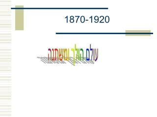 1870-1920