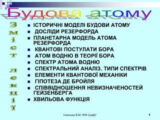 Історичні моделі будови атому Досліди  Резерфорда  Планетарна модель атома Резерфорда