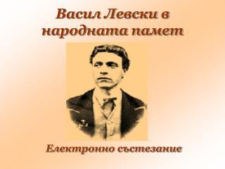 Васил Левски в народната памет
