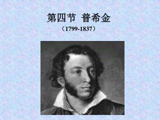 第四节  普希金 ( 1799-1837 )