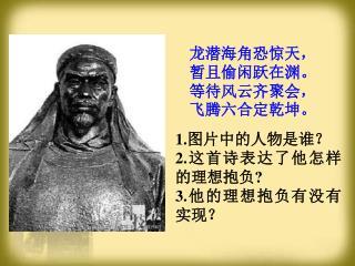 第 11 课 太平天国运动 (1851-1864)