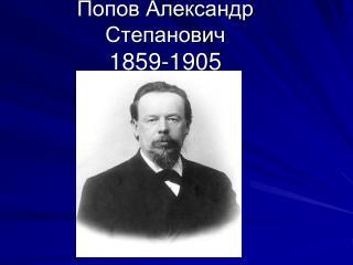 Попов Александр Степанович 1859-1905