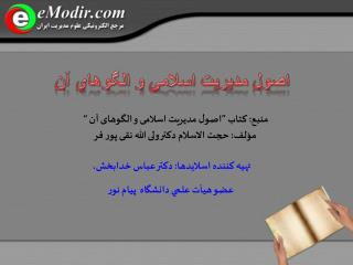 اصول مديريت اسلامي و الگوهاي آن