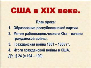 США в Х I Х веке.