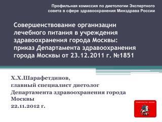 Х.Х.Шарафетдинов, главный специалист диетолог Департамента здравоохранения города Москвы