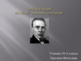 "Презентация на тему: "" Михаил Булгаков """