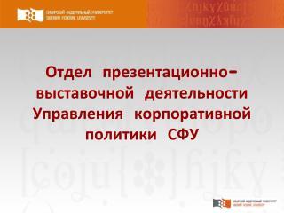 Отдел презентационно-выставочной деятельности Управления корпоративной политики СФУ