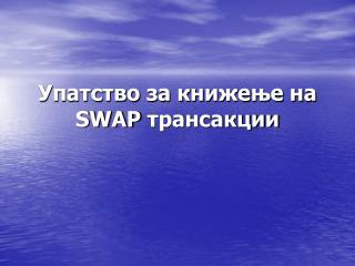 Упатство за книжење на  SWAP  трансакции