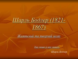 Шарль Бодлер (1821-1867)