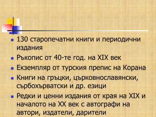 130 старопечатни книги и периодични издания Ръкопис от 40-те год. на  XIX  век