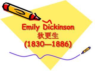 Emily Dickinson  狄更生  (1830 — 1886)