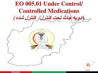 EO 005.01 Under Control/ Controlled Medications ( ادویه جات تحت کنترل/  کنترل شده )