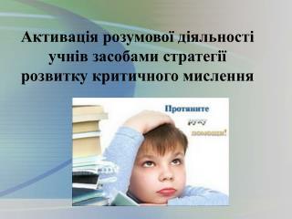 Активація розумової діяльності учнів засобами стратегії розвитку критичного мислення