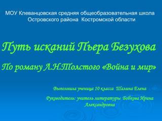 Путь исканий Пьера Безухова По роману Л.Н.Толстого «Война и мир»