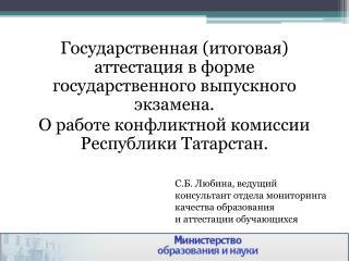 Государственная (итоговая) аттестация в форме государственного выпускного экзамена.