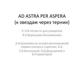AD ASTRA PER  A SPERA (к звездам через тернии)