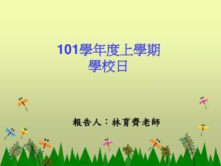 101 學年度上學期 學校日