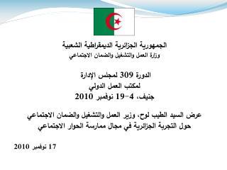الجمهورية الجزائرية الديمقراطية الشعبية وزارة العمل والتشغيل والضمان الاجتماعي