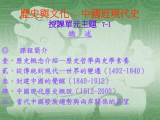 歷史與文化 (一) 中國近現代史 授課單元主題 7-1 總  述