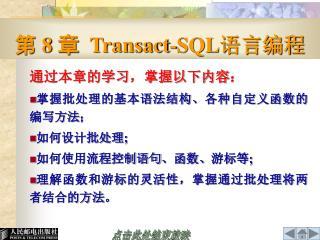 第 8 章   Transact-SQL 语言编程