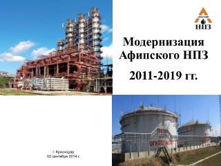 Модернизация Афипского  НПЗ 2011-2019 гг.