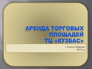 Аренда торговых  площадей ТЦ « кузбас »