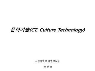 문화기술 (CT, Culture Technology )