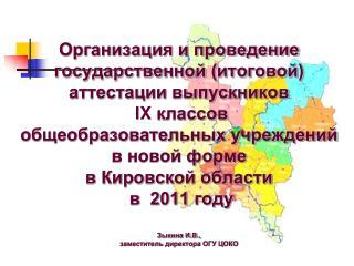 Закон РФ «Об образовании»  от 10.07.1992г. №3266-1 (с изменениями и дополнениями);